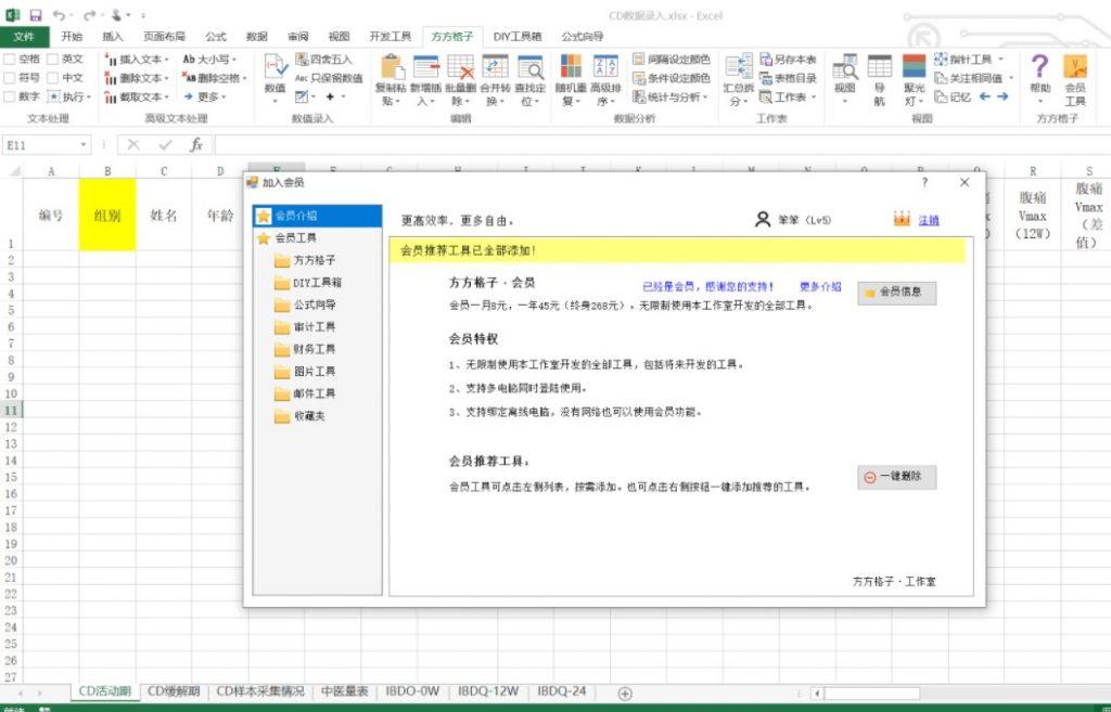 图片[1] - FFcell excel插件V3.2.6 全功能离线破解版 - 小 C 网